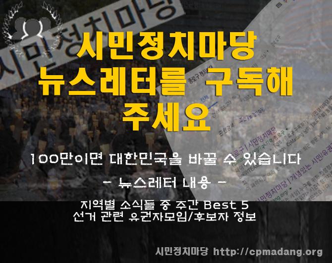 시민정치마당 뉴스레터 구독신청하기